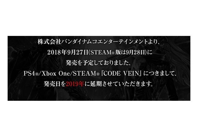 【悲報】『コードヴェイン』、発売延期