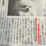 『【乃木坂46】生駒ちゃんをソフトバンクCMに起用した理由・・・』の画像