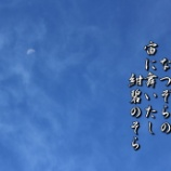 『紺碧のそら』の画像
