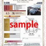 『V-CON 日本査定協会(JAAI) の見方を暴露します』の画像