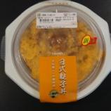 『【7-11】日式親子丼』の画像