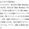 【#秋元さんあなたの番です】とうとう著名ジャーナリストがNGT48問題で秋元康を公然と批判!!!!