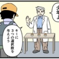 4コマ【モンスター】