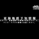 『まもなく10時15分から「緊急地震速報チャイム音を使用した訓練放送」を実施(戸田市)』の画像