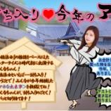 『なんだこのコーナーw 伊藤純奈『討ち入り♡今年のアホ』wwwwww【乃木坂46】』の画像