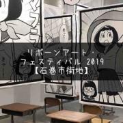 【石巻市街地】マンガの街の芸術とは?『リボーンアート・フェスティバル 2019』