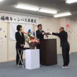 『【福岡】卒業式・入学式』の画像