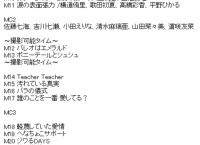 チーム8 全国ツアー 静岡県公演(昼) セットリストまとめ!
