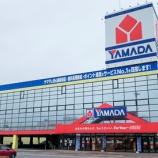 『【!?】ヤマダ電機の会長さん「Amazonさんは勝てませんよ、この業界では」』の画像