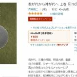 『君が代から神が代へKindle版セール中』の画像