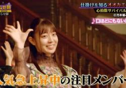 【画像】テレビ「阪口珠美!人気急上昇中の注目メンバー!」←これwwwwwwwwww