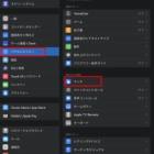 『iPadでフリックした時にホーム画面に戻る事を防ぐ方法』の画像