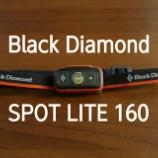 『【レビュー】最近のヘッデンは小さくても明るい!ブラックダイヤモンド スポットライト160』の画像
