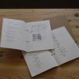 『ノートを 作ろう』の画像