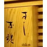 『ミシュランガイド香港版三ツ星☆『すし志魂』』の画像