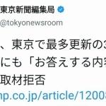【また東京新聞がデマ】菅首相「お答えする内容がない」と取材拒否 ⇒ 質問を後からすげ替えていた!