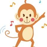 『猿でも理解できる!米国株投資が有利である最大の理由。』の画像