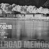 『稲門鉄道研究会 写真展「鉄路の記憶2018 RAILROAD MEMORIES」開催』の画像