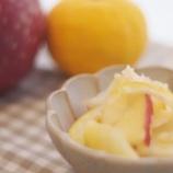 『想像のはるか上をいく美味さ! Twitterでも話題になった「ゆずりんご」を作ってみた【ゆず活レシピ】』の画像