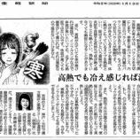 『高熱でも冷え感じれば温めて|産経新聞連載「薬膳のススメ」(59)』の画像