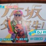 『芸能界の超大御所さん、乃木坂46との共演に超ノリノリな模様wwwwww』の画像