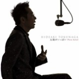 『CD Review:徳永英明「太陽がいっぱい Plein Soleil 〜セルフカヴァー・ベストII〜」』の画像