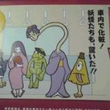 『車内で化粧!妖怪たちも、驚いた!! …東武電鉄のマナー啓発ポスター』の画像