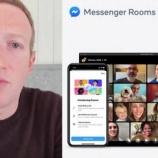 『【戦国時代】Facebookがビデオ会議シェア獲得に乗り出す!最大50人まで無料提供でZoomやTeasmに対抗へ。』の画像