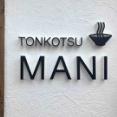 川越市街から移転 鶴ヶ島の「TONKOTSU MANI」にて 黒 特製角煮、白 ネギ