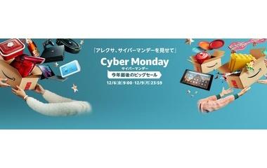 『セール情報13:日本Amazonサイバーマンデー2019』の画像