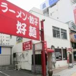『【閉店】真っ赤な看板が目印!浜松駅南の「好麺」が閉店。跡地には「くれたけイン浜松駅前」が建設される模様』の画像