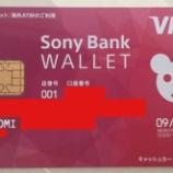 『【2019年1月対応】ソニー銀行のATM。出金の手数料無料が4回になってもメリットがあり過ぎる件』の画像