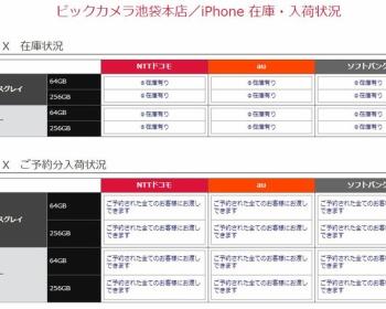 iPhoneXの在庫が余りまくりな理由wwwwww