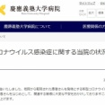 慶応病院さん、研修医40人が飲み会して18人コロナ感染 同病院に入院