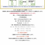 『5月7日以降の営業について(お知らせ)』の画像