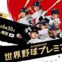 <侍J>不人気で韓国がプレミア12の「強奪」を画策!中継テレビカメラを回すスタッフの間からは「客席は映すな!」との怒声