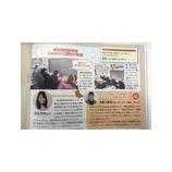 『Lepton Timesに掲載されました!』の画像