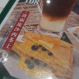 『添好運の名物チャーシューメロンパンを今さら賞味 ミシュラン一つ星飲茶』の画像