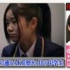 【朗報】 チーム8中野郁美 全国民に見つかるwwwww