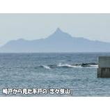 『志々伎山が見えた』の画像