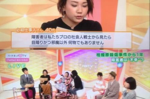 【画像】NHKさん、障害者特集で一般人のとんでもない意見を発表するのサムネイル画像