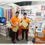 『大阪勧業展2014に出展しています。』の画像