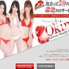 『【生写真】OKINI東京(デリヘル/立川)「えりす(18)」&「●●●(?)」同投稿者によるキャスト二名の体験レポ!』の画像