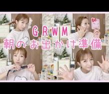 『【GRWM】朝のお出かけ準備【辻ちゃんネル】』の画像