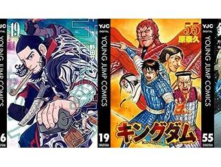 「かぐや様は告らせたい 16」「ゴールデンカムイ 19」「キングダム 55」など9月19日発売の集英社コミックスは30冊以上