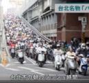 台北名物「バイクの滝」 朝のラッシュ時