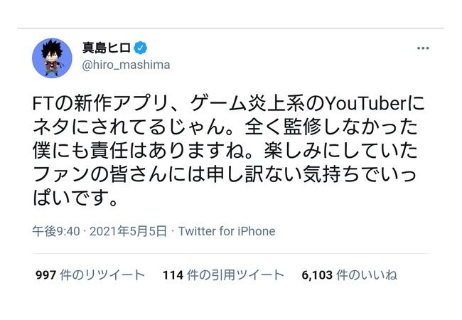 【悲報】漫画家の真島ヒロさん、ゲーム炎上系YouTuberに目を付けられお気持ち表明