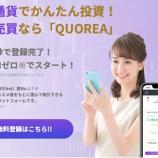 『人工知能を使った投資ロボットの仮想通貨自動売買サービス「QUOREA」を利用すると、プログラミング知識、仮想通貨の知識不要で、誰でも簡単に仮想通貨取引で資産大幅UPできる!』の画像