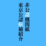 『日本第一党東京公認候補者紹介(非公認)』の画像