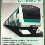 『来年・2013年度から埼京線に新型車両がデビュー』の画像